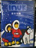 影音專賣店-P12-358-正版DVD-動畫【奇幻冒險:愛斯基摩家族 03】-國語發音