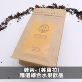 蛙茶-自然農法精選綜合水果飲品分裝茶(芙蘿拉茶系列)