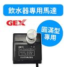 PetLand寵物樂園GEX 950ml/陶瓷 飲水器專用馬達