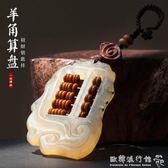 黃金萬兩羊角算盤鑰匙扣創意手工汽車鑰匙鏈掛件男女士鑰匙圈飾品 『歐韓流行館』