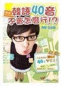 (二手書)韓語就該這樣學!韓語40音不會怎麼行!?(1書+1MP3+1教學DVD)