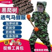 馬蜂服加厚防護透氣型專用全套防蜂衣連體服防胡蜂散熱馬蜂防蜂服 全館免運
