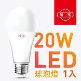 旭光旗艦店 ‧ LED 20W球泡燈1入(燈泡色/全電壓)