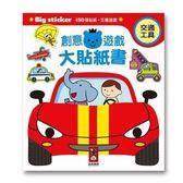 交通工具 創意遊戲大貼紙書 風車 (購潮8)