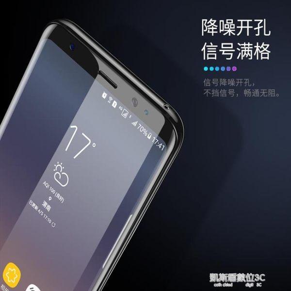三星s8手機殼s8 保護套s8plus曲屏s9超薄galaxy防摔s7edge透明潮個性創意  凱斯盾數位3C