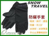 ╭OUTDOOR NICE╮雪之旅SNOW TRAVEL 防曬抗UV止滑手套 AH-7 黑色 冰涼降溫 機車手套 防曬手套