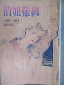 【書寶二手書T5/言情小說_C2P】俏妞難纏_艾佛琳庫爾
