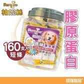 柏妮絲螺旋骨-膠原蛋白(短)1.4kg/潔牙骨【寶羅寵品】