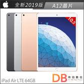 Apple iPad Air 10.5吋 Wi-Fi+Cellular 64GB 平板電腦(6期0利率)-送抗刮保護貼+背蓋+立架