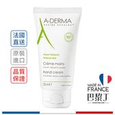 A-Derma 艾芙美 燕麥護手霜 50ml【巴黎丁】法國最新包裝