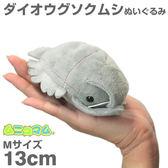 Hamee 日本 不可思議系列 深海生物 大王具足蟲  掌上型娃娃 絨毛玩偶 390-901582