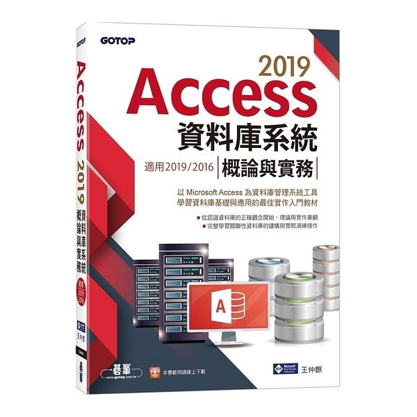Access 2019資料庫系統概論與實務(適用2019/2016)