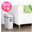 《收納家》 紅外線感應式自動垃圾桶-14L(二色可選)