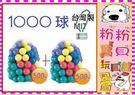 *粉粉寶貝玩具*遊戲彩球 (球屋、球池專用)~1000球賣場~台灣製