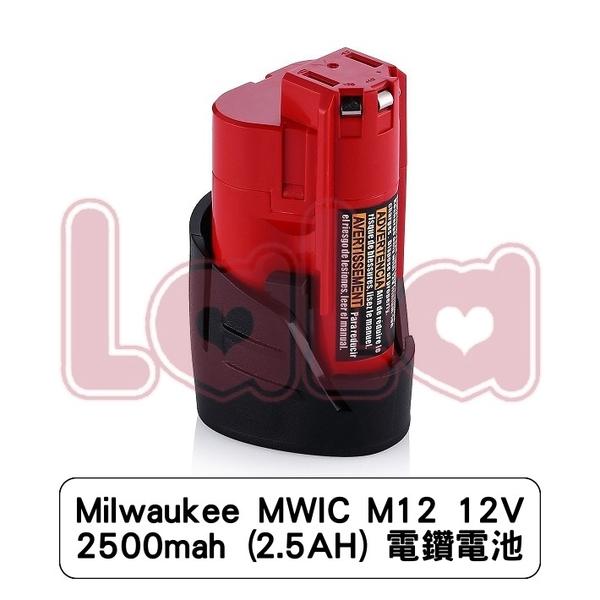 Milwaukee MWIC M12 12V 2500mah (2.5AH) 電鑽電池