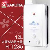 【有燈氏】櫻花 12L 大廈 屋外 熱水器 天然 液化 瓦斯熱水器 無氧銅【H-1235】