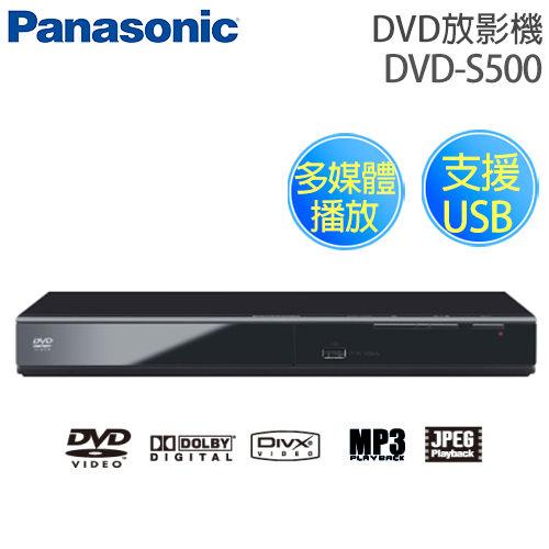Panasonic 國際牌 DVD-S500 DVD放影機