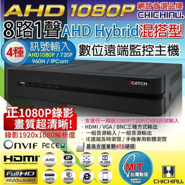 【CHICHIAU】8路AHD 正1080P台製iCATCH數位高清遠端監控錄影主機-DVR