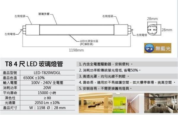 【燈王的店】舞光LED T8 4尺20W燈管 全電壓 白光/黃光  每支139 (1箱25入 限本館活動)  ☆ LED-T8-20W-GL