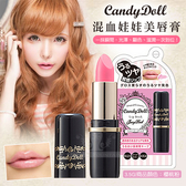 日本Candy Doll混血娃娃美唇膏3.5g#櫻桃粉