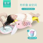 龍欣大號可折疊家用嬰兒寶寶洗發椅女童小孩子洗頭床兒童洗頭躺椅 MKS全館免運
