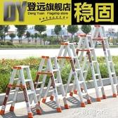 折疊梯 登遠人字梯鋁合金家用梯子折疊合梯加厚雙側閣樓梯伸縮梯工程梯子 交換禮物
