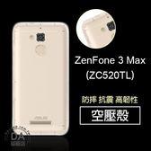 【手配任選3件88折】Zenfone 3 Max 四角防摔氣墊 空壓殼 手機殼 防摔殼 保護殼(W96-0114)