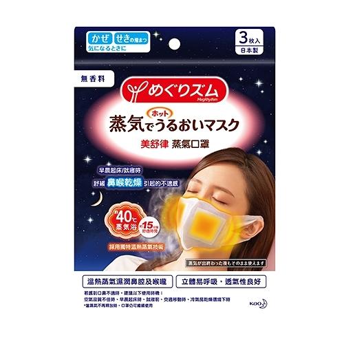 【2件特價】美舒律蒸氣口罩3片裝#純淨無香【寶雅】