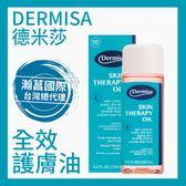 Dermisa 德米莎 全效護膚油 125ml【台安藥妝】
