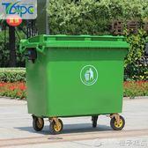 660L升大號塑料戶外環衛垃圾桶垃圾車手推清潔車移動垃圾箱帶蓋QM   橙子精品
