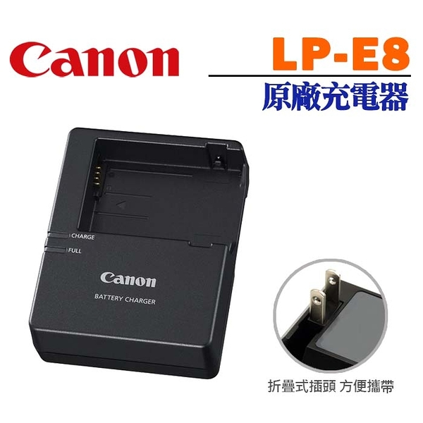 【現貨】CANON LP-E8 LPE8 原廠充電器 座充 (裸裝) 壁充式