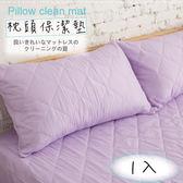 台灣製造.馬卡龍漾彩多色系列.1入 紫(保潔枕套)