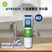 美國GE奇異 ATS2500淨水器-大過濾量型✔處理9800公升✔適合人口較多家庭✔美國原裝NSF認證✔水之緣