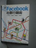 【書寶 書T8 /財經企管_MEZ 】讚Facebook 社群行銷術_ 卓良賢