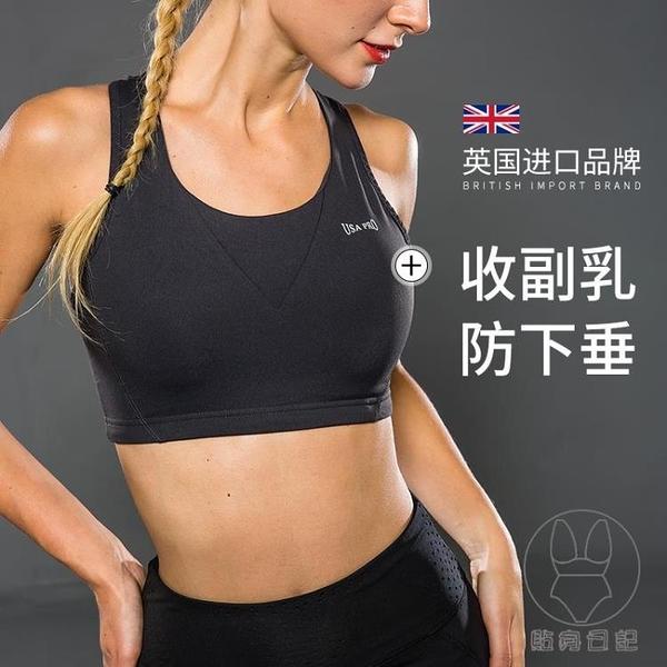 高強度專業大碼運動內衣女防震跑步背心文胸健身瑜伽服大胸防下垂【貼身日記】