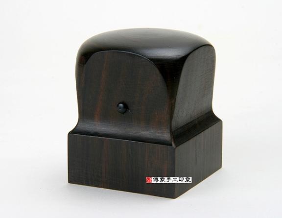 頂級黑檀木官帽廟章《電腦刻印》2.4吋,正常高度,單章。傳家手工印章