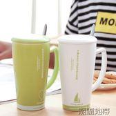 韓版清新陶瓷杯情侶大容量家用水杯子簡約帶蓋勺辦公室咖啡馬克杯【潮咖地帶】