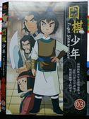 挖寶二手片-X24-078-正版DVD*動畫【圍棋少年(3)】-國語發音