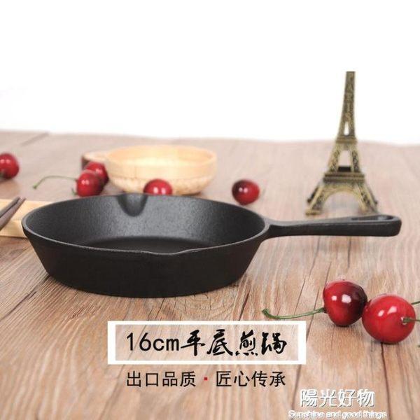 鑄鐵加厚平底鍋生鐵鍋不粘煎鍋牛排鍋煎蛋鍋無涂層電磁爐燃氣通用 NMS陽光好物
