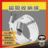 歐文購物 台灣快速出貨 超磁吸收納線 三種型號 type-c 蘋果 安卓 超方便收納線