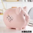 存錢罐 只進不出存錢罐豬大容量女生網紅可愛陶瓷儲錢罐成人兒童生日禮物 3C數位百貨