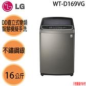 【LG樂金】16公斤 第3代DD直立式變頻洗衣機 WT-D169VG 不鏽鋼銀