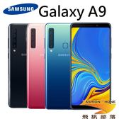 SAMSUNG Galaxy A9 2018 (A920F) 6GB/128GB 四鏡頭手機,贈保貼+保護殼+藍牙自拍棒