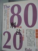 【書寶二手書T2/進修考試_QJB】80/20法則 刑法分爭1次解決-分則篇_柳震