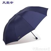 超大加大號男女折疊雨傘雙人三人黑膠遮陽晴雨傘 伊蘿