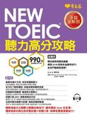 NEW TOEIC 多益聽力高分攻略:試題本+詳解本+1MP3