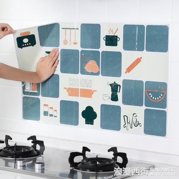 自黏防水廚房防油貼紙耐高溫灶台用櫥櫃油煙瓷磚牆貼防潮油煙貼紙 浪漫西街