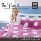 【BEST寢飾】粉紅點點 專櫃級法蘭絨床包組 加大6x6.2尺 兩用毯被套 纖細保暖 不掉毛 不掉色
