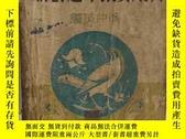 二手書博民逛書店罕見實用算術千題詳解Y23715 徐仲英 廣益書局 出版1936