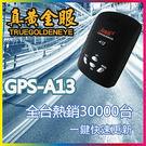通電即可使用征服者 GPS A13 GPS道路安全警示器 測速器 贈送三孔點菸器BMW BENZ MAZADA TOYOTA 福斯 FORD